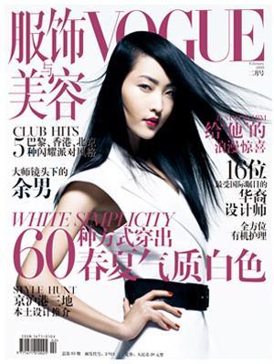 The Chic Daily, Fashion Journalist Club, Ami Sanghvi, China Vogue